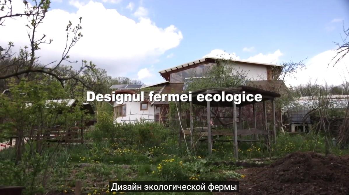 """Featured image for """"Recomandări privind designul fermei ecologice"""""""